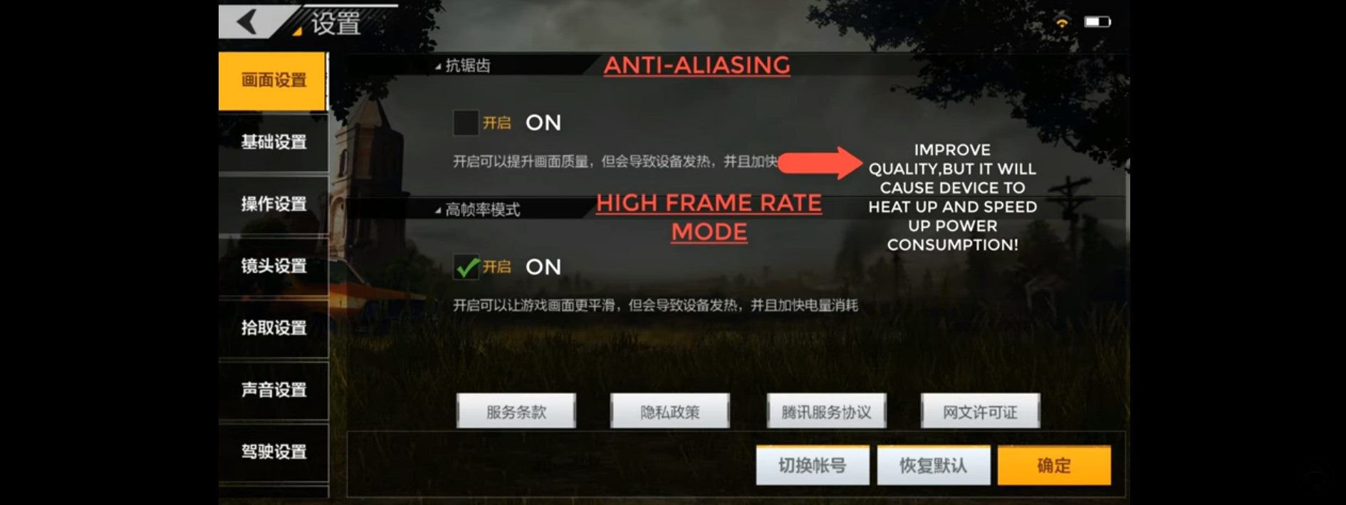 pubg mobile antiliasing settings