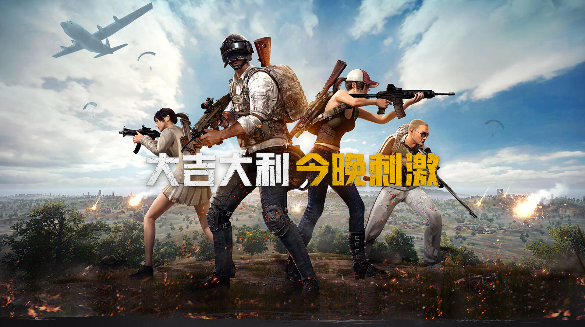 Download Playerunknown's Battlegrounds PUBG APK