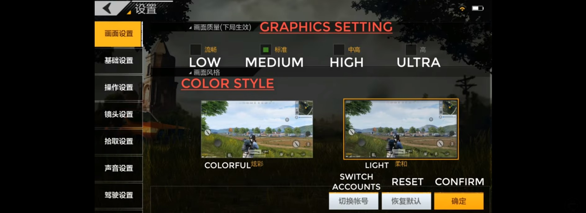 PUBG Mobile English Graphics Settings