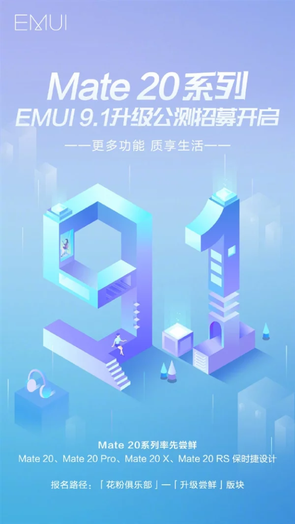 download EMUI 9.1 Beta